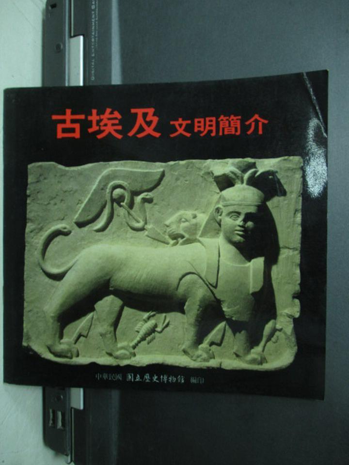 【書寶二手書T4/藝術_NET】古埃及文明簡介