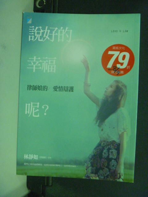 【書寶二手書T5/兩性關係_KNQ】說好的幸福呢:律師娘的愛情辯護_林靜如