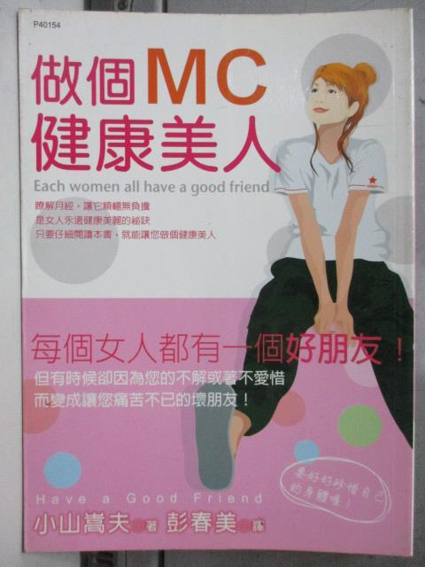 【書寶二手書T1/保健_HKB】做個MC健康美人_彭春美, 小山嵩夫