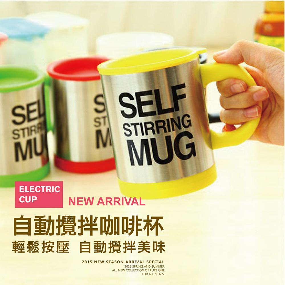 自動攪拌杯子【OA-004】保溫瓶 保溫杯 咖啡杯 咖啡機 電動攪拌杯 自動沖泡