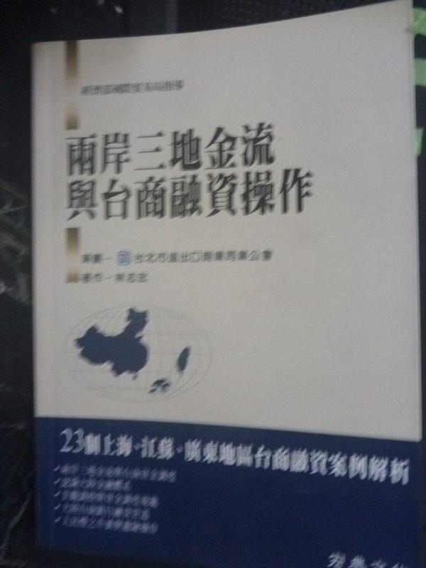 【書寶二手書T8/投資_LGQ】兩岸三地金流與台商融資操作_原價320_林志宏