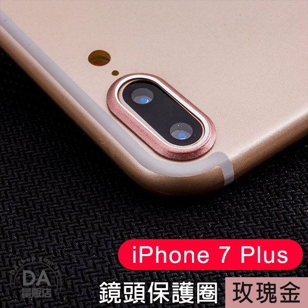 《DA量販店》鋁合金鏡頭 保護套 iPhone7 Plus 5.5吋金屬邊框 鏡頭 玫瑰金(80-2906)