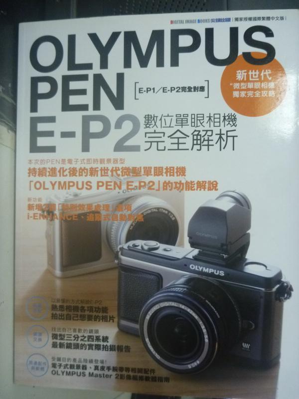 【書寶二手書T8/攝影_WDN】OLYMPUS PEN E-P2數位單眼相機完全解析_清水哲朗