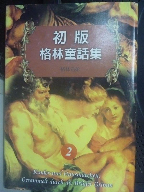 【書寶二手書T7/翻譯小說_IKF】初版格林童話集2_格林兄弟, 劉子倩