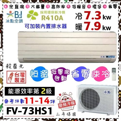 【冰點空調】11-14坪7.3kw約3.2噸變頻冷暖分離式冷氣機《FV-73HS1》全機3年保固,壓縮機5年保固