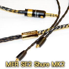 志達電子 MER-SE2-Shure-MK2 管迷 德國Mundorf 金銀合金線蕊 UE900 SE215 SE315 SE425 SE535 升級線 耳機 發燒