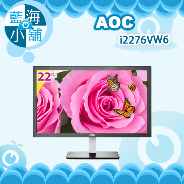 AOC i2276VW6 22型IPS不閃屏寬螢幕