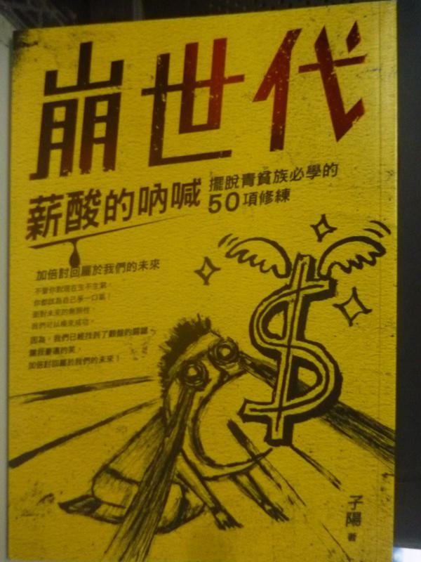 【書寶二手書T9/哲學_LJI】崩世代薪酸的吶喊:擺脫青貧族必學的50項修練_子陽