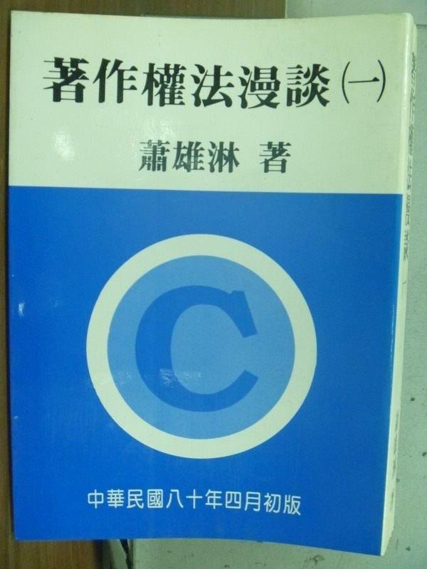 【書寶二手書T3/法律_ICA】著作權法漫談(一)_蕭雄淋_原價400