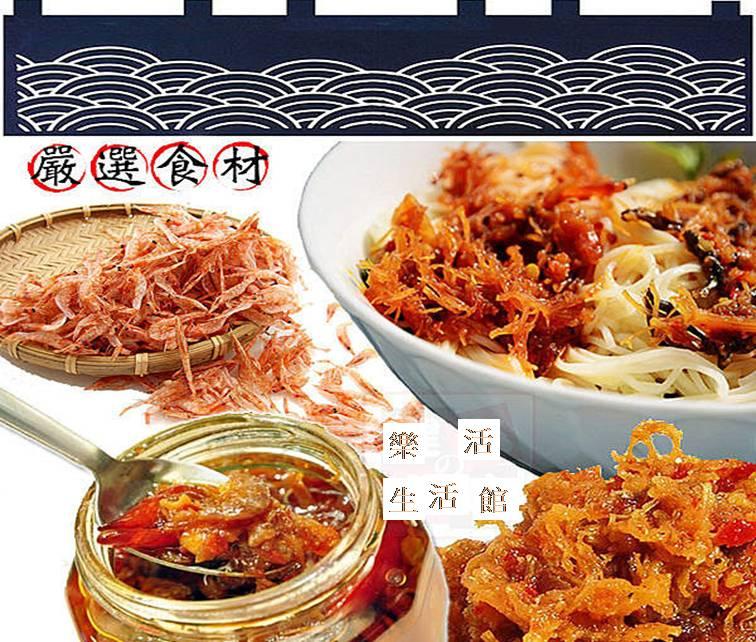 澎湖名產  櫻花蝦醬  樂活生活館