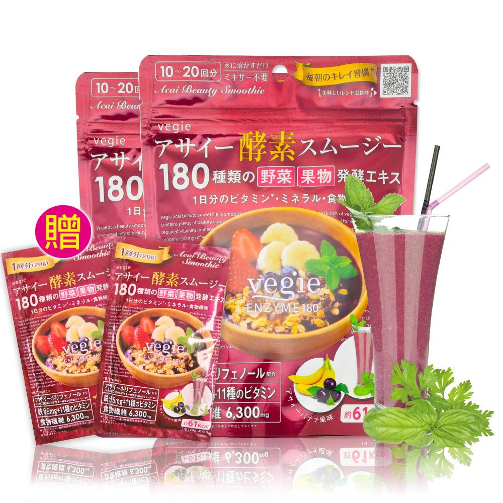 【Vegie一番鮮】巴西莓酵素果昔200X2+贈隨身包20gX2(3口味隨機出貨)