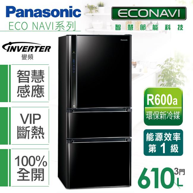 【國際牌Panasonic】光釉黑/NR-C618HV/NR-C618HV-B