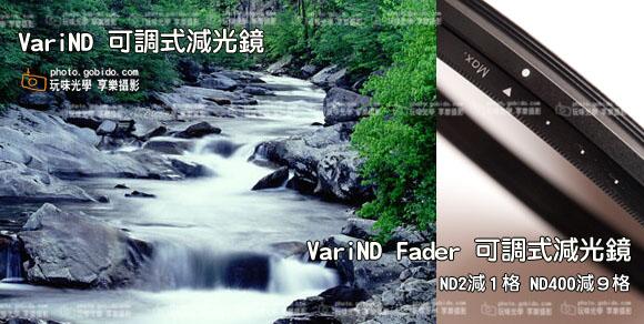 [享樂攝影] Vari ND Fader 58mm 可調式減光鏡 送鏡頭蓋 ND8 ND16 ND32 ND64 ND400 減光片 可變ND