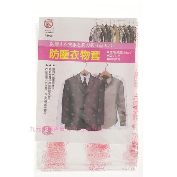 【九元生活百貨】防塵衣物套/通用型 衣物防塵套 衣套袋
