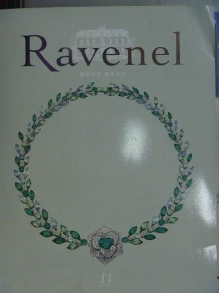 【書寶二手書T6/收藏_PPU】Ravenel 2014_No.11_精采時刻雋永人生