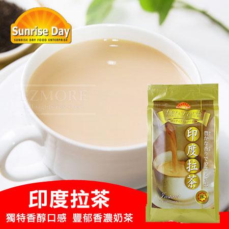 Sunrise Day 印度拉茶 (25gx12包) 300g 奶茶 拉茶 頂級印度拉茶【N101737】