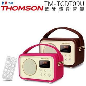 THOMSON 湯姆笙 TM-TCDT09U 藍牙隨身音響 公司貨 0利率 免運
