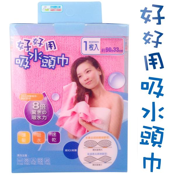 好好用吸水頭巾(約33x90cm) / SU7396