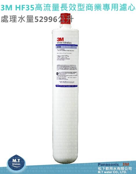 3M HF35高流量長效型商業專用濾心【處理水量52996公升】洽詢專線:(05)2911373