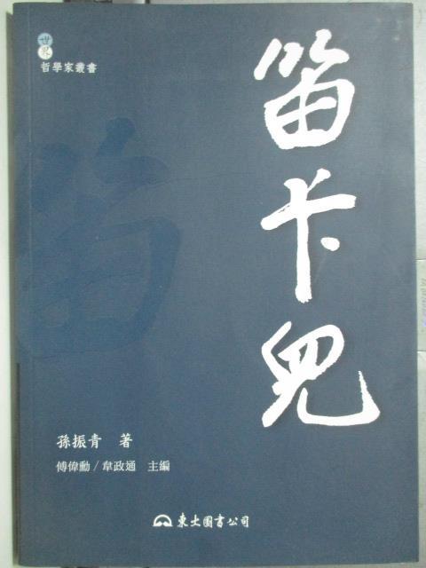【書寶二手書T1/哲學_OTW】笛卡兒(二版)_孫振青 / 傅偉勳、韋