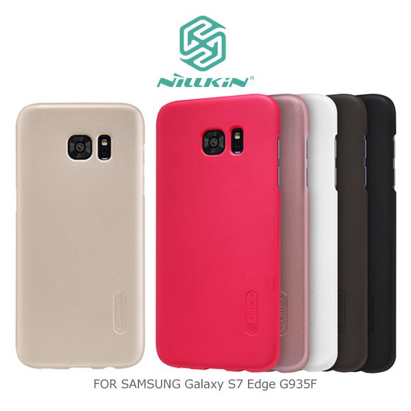 NILLKIN Samsung Galaxy S7 Edge G935F 超級護盾保護殼 抗指紋磨砂硬殼~斯瑪鋒數位~