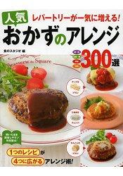 最受歡迎人氣料理搭配300道-肉類.魚類.豆腐.蛋類.蔬菜.主食