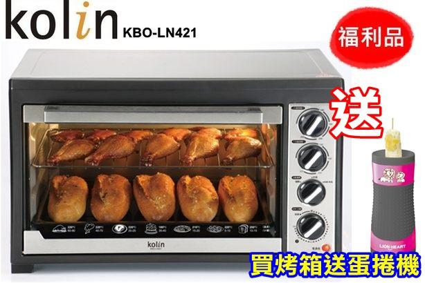 (福利品)(贈*蛋捲機) KBO-LN421【歌林】42L三溫控油切旋風大烤箱 保固免運-隆美家電