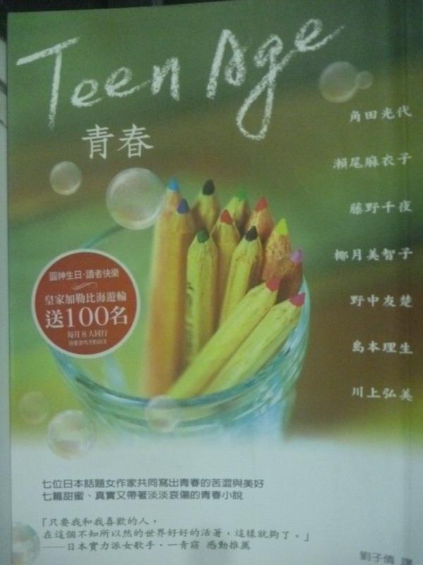 【書寶二手書T6/翻譯小說_HSD】TEEN AGE青春_角田光代、瀨尾麻衣子