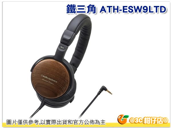鐵三角 ATH-ESW9LTD 木製機殼便攜型 耳罩式耳機 高音質 木質機殼 公司貨保固一年