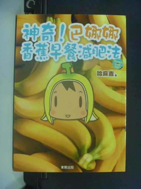 【書寶二手書T5/美容_HHV】神奇!巴娜娜香蕉早餐減肥法_哈瑪吉