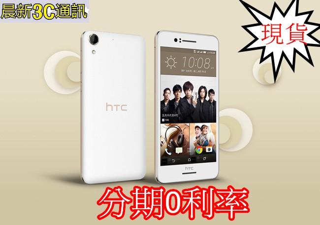 [晨新3C]HTC Desire 728 dual sim 全鏡面 5.5吋八核心智慧機 白、黑、棕