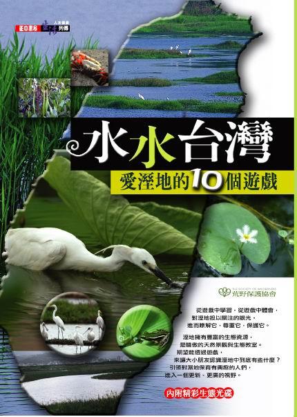 【環教書籍推薦】水水台灣—愛溼地的10個遊戲