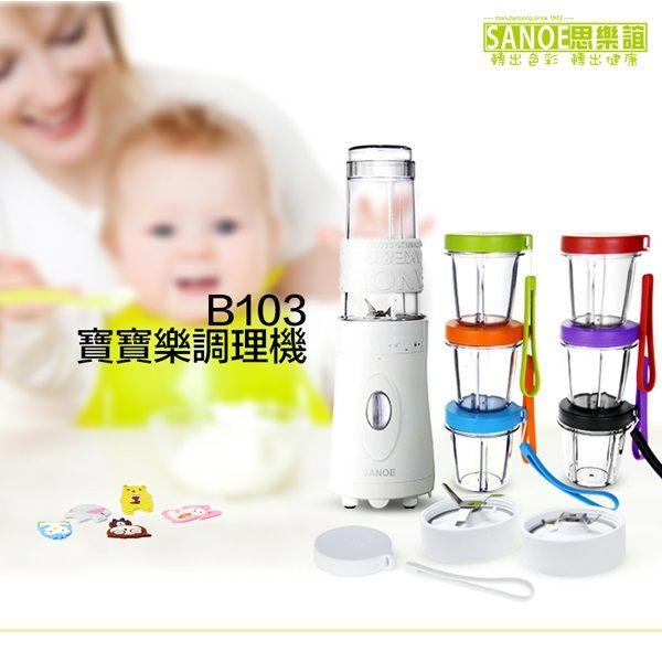 【集雅社】紅/白特惠 思樂誼 SANOE 寶寶樂調理機 BABY GO B103 7色 公司貨 三年保固 嬰兒用攪拌機 免運 分期零利率