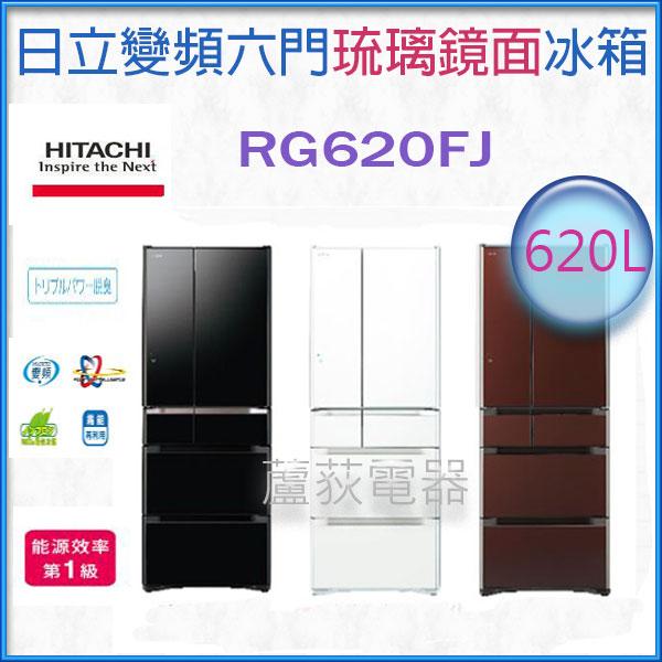 xT現貨【日立~蘆荻電器】全新620L【日立原裝六門琉璃變頻電冰箱】RG620FJ