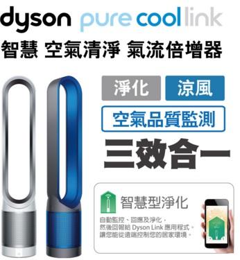 ★105/12/31前加碼贈原廠濾網!! Dyson Pure Cool Link TP02 空氣清淨 智慧空氣清淨 氣流倍增器 dyson無葉風扇 原廠公司貨 2年保固