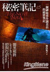 秘密筆記(5)闇黑邪將
