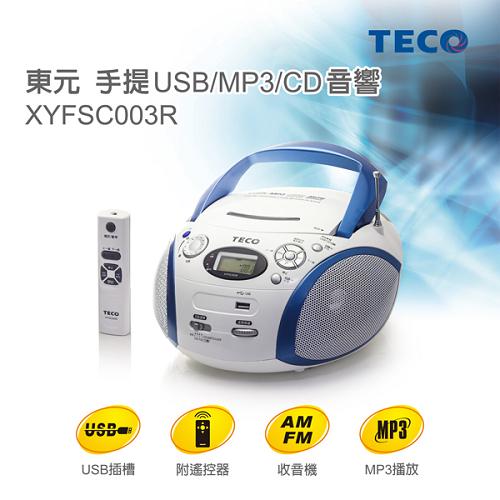 【威利家電】 【分期0利率+免運】TECO東元手提USB/MP3/CD音響 XYFSC003R