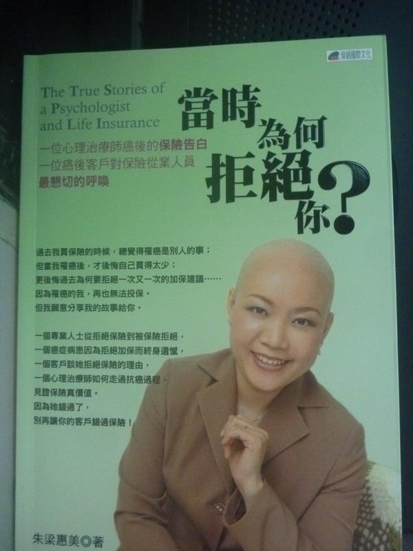 【書寶二手書T5/行銷_HSH】當時為何拒絕你: 一個心理治療師癌後_朱梁惠美