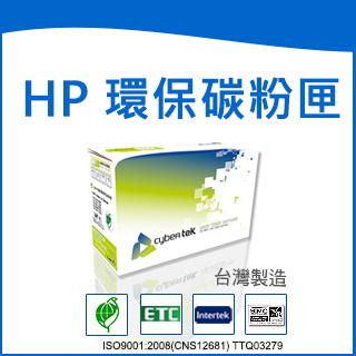 榮科   Cybertek  HP CE390X環保黑色碳粉匣 ( 適用HP LaserJet ENTERPRISE 600 M602/M603/M4555h MFP) HP-90X / 個