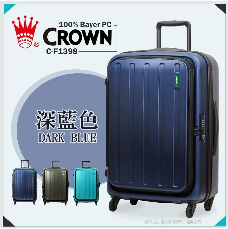 《熊熊先生》CROWN皇冠LOJEL行李箱29吋C-F1398旅行箱