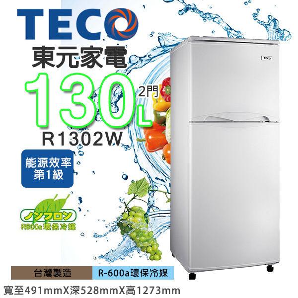 TECO東元 130公升 二門節能冰箱【R1302W】珍珠白 節能環保