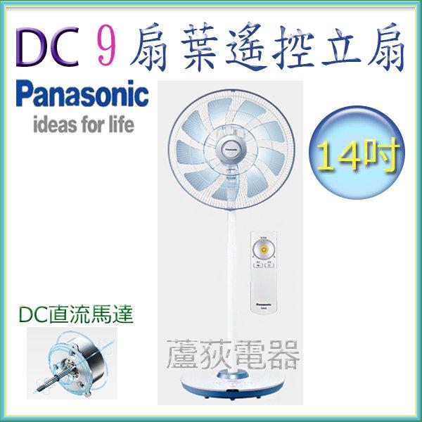 【國際~ 蘆荻電器】全新14吋【 Panasonic 高級型DC變頻立扇】F-L14CMD