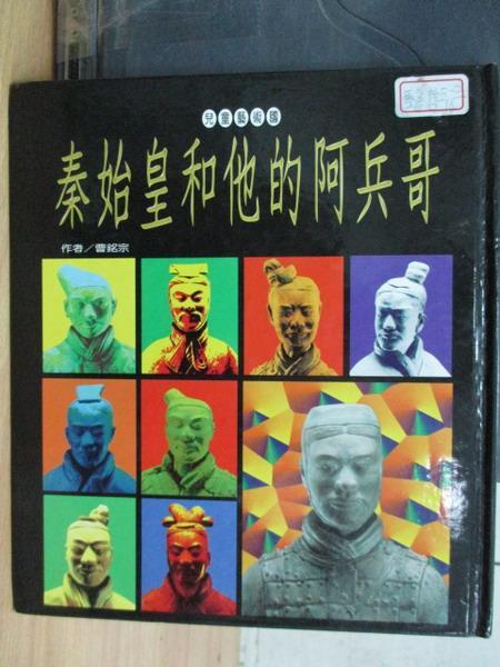 【書寶二手書T8/藝術_XDF】秦始皇和他的阿兵哥