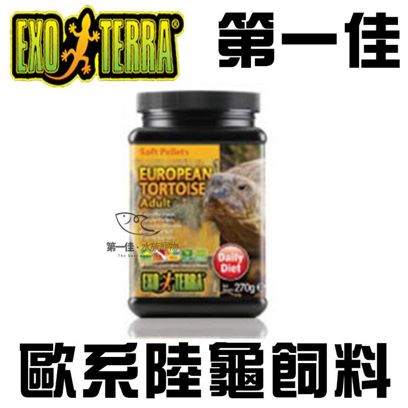 [第一佳水族寵物] EXO TERRA 爬蟲專家 歐系陸龜飼料 270g PT3221