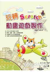 玩轉Scratch動畫遊戲製作