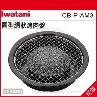 可傑 岩谷 Iwatani CB-P-AM3 圓形網狀烤肉盤  中秋烤肉  最佳選擇