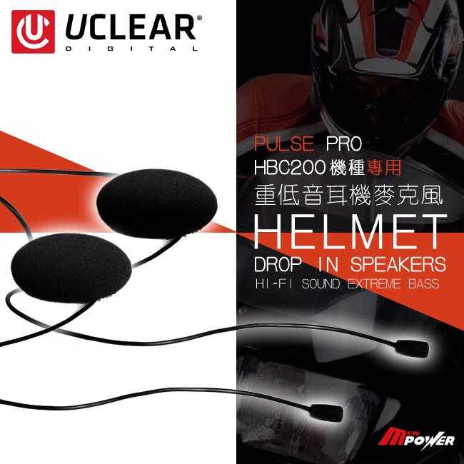 【禾笙科技】免運 UCLEAR PULSE PRO 重低音 喇叭麥克風 HBC200機種專用 40mm揚聲器 雙麥克風 環繞音