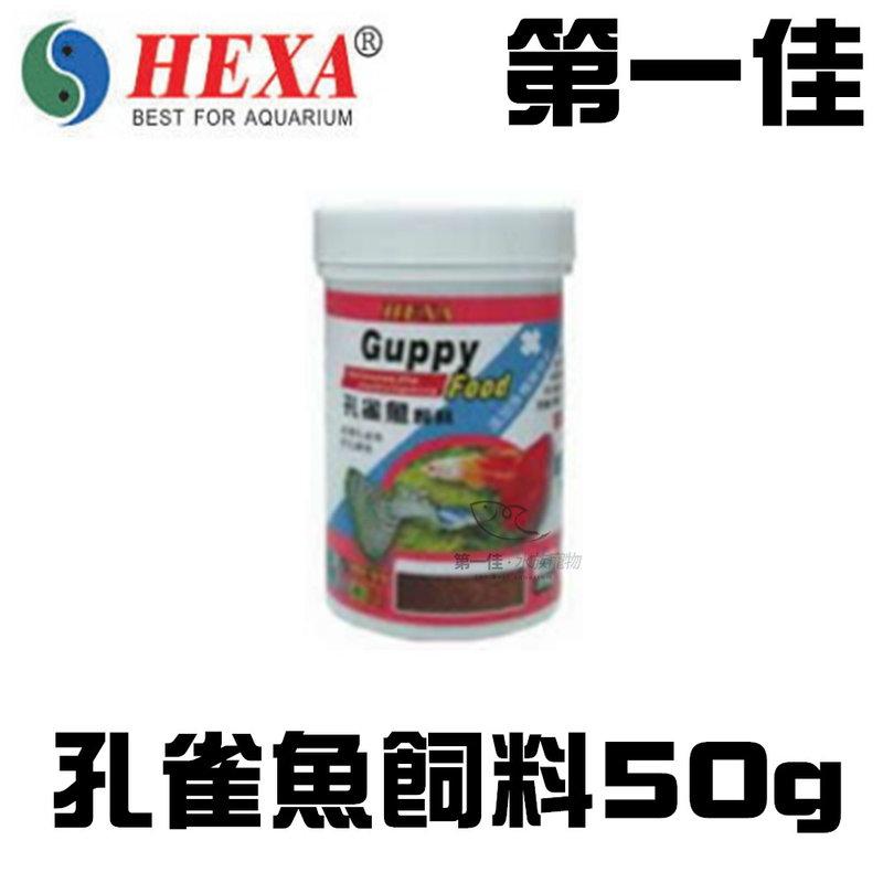 [第一佳水族寵物] 台灣HEXA海薩 鱻系列/孔雀魚飼料(細緻) 50g HA0726099