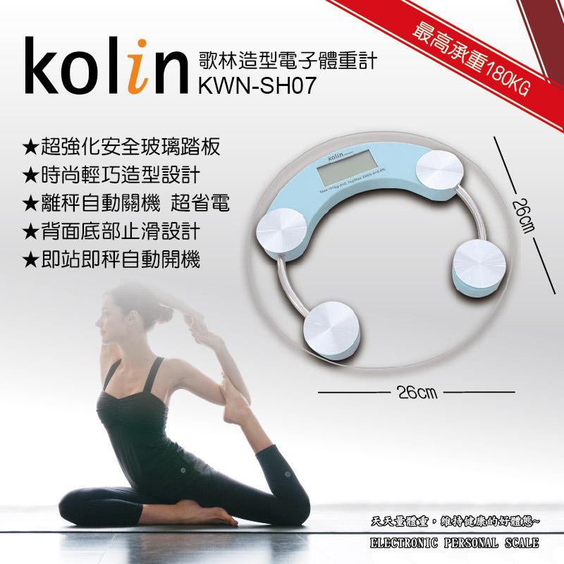 小玩子 歌林 kolin 新品 時尚 造型 體重計 止滑 美觀 簡單 簡約 KWN-SH07