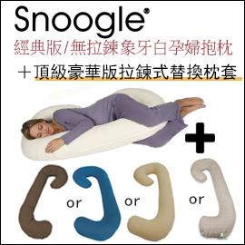 +蟲寶寶+美國Leachco Snoogle拉鍊式『替換枕套』四款 咖啡 圓咖 象牙白 土耳其藍